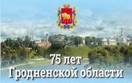 75-лет Гродненской области