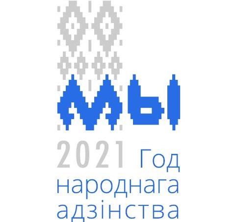 Год народного единства 2021