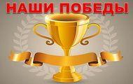 Наши победы